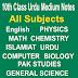 10th Class All Subjects URDU Medium MCQs Notes In PDF