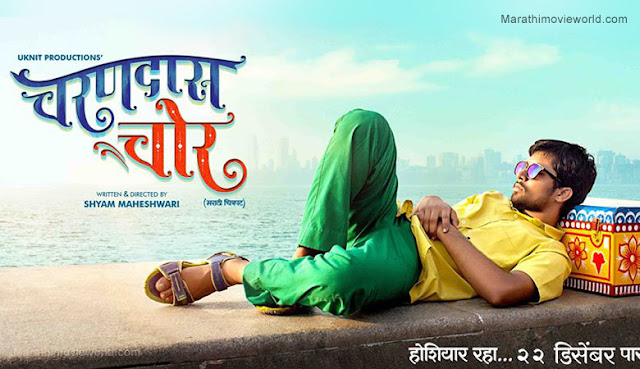 Charandas Chor Marathi Movie Review