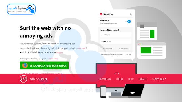 برنامج لمنع الاعلانات AdBlock Plus للفايرفوكس