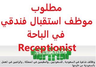 وظائف السعودية مطلوب موظف استقبال فندقي في الباحة Receptionist