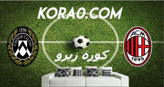 مشاهدة مباراة ميلان واودينيزي بث مباشر اليوم 19-1-2020 الدوري الإيطالي