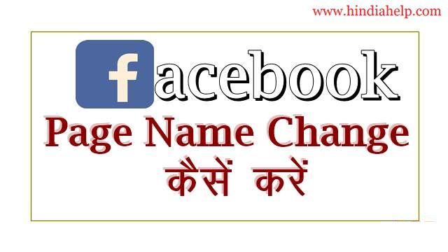 How To Change The Name Of Facebook Page : इस Post में हम आपको यहाँ बताने वाले है की आप Facebook Page Name Change कैसे करें.