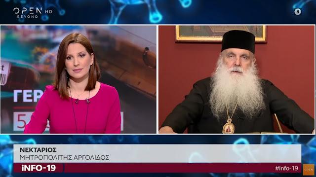 Ο Μητροπολίτης Αργολίδος Νεκτάριος στο OPEN για τα ζητήματα που ανέδειξε η πανδημία (βίντεο)