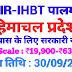 CSIR-Institute of Himalayan Bioresource Technology, Palampur (H.P.) Recruitment for the various posts