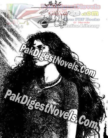 Aabla Pai Ke Baad By Mehwish Talib Pdf Download