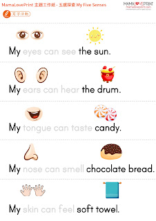 Mama Love Print 主題工作紙  - 五官感覺 Five Senses 中英文幼稚園工作紙  Kindergarten Theme Worksheet Free Download