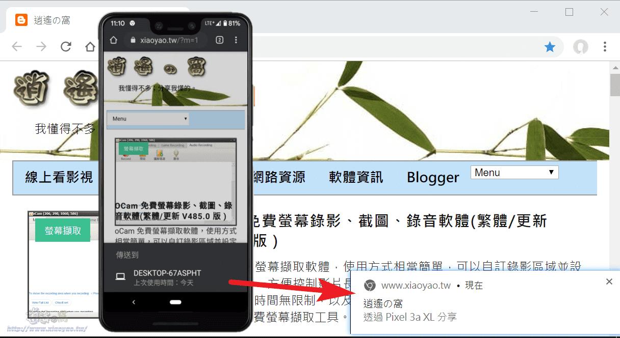 Chrome 新功能「傳送至你的裝置」