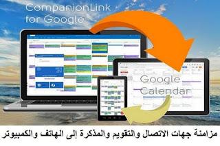 CompanionLink Professional 9 مزامنة جهات الاتصال والتقويم والمذكرة إلى الهاتف والكمبيوتر