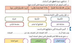الفرض1 الأسدوس الثاني في التربية الاسلامية للمستوى الرابع وفق آخر المستجدات