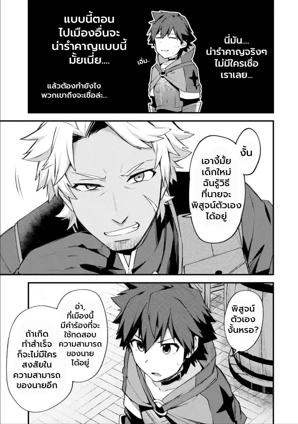 อ่านการ์ตูน Nido Tensei Shita Shounen wa S Rank Boukensha Toshite Heion ni Sugosu-zense ga kenja de eiyuu datta boku wa raisede wa jimini ikiru ตอนที่ 15 หน้าที่ 28