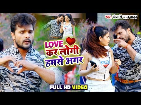 Love Kar Logi Humse Agar, Love कर लोगी हमसे अगर ? Bhojpuri Video Song by Khesari Lal Yadav