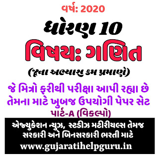 STD-10 Most IMP Question Maths 2020 pdf Download GSEB