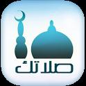 تحميل برنامج صلاتك  للاندرويد download programs salatuk prayer time