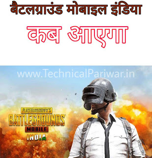 Kab aayega battlegrounds mobile india game