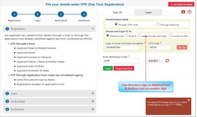UPSSSC OTR Registration e-Pariksha & e-Locker page4 (User login password Page)