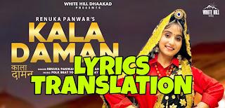 Kala Daman Lyrics in English | With Translation | – Renuka Panwar