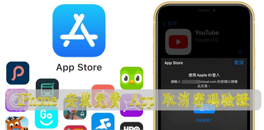 iPhone設定改用 Face ID 或取消輸入App Store密碼驗證