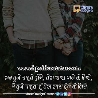 सब तूजे चाहते होगे | Romantic Status | Whatsapp Status