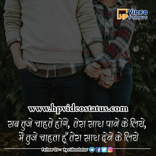 सब तूजे चाहते होगे | Romantic Status