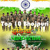 India Vs Pakistan Bhojpuri Movie New Poster