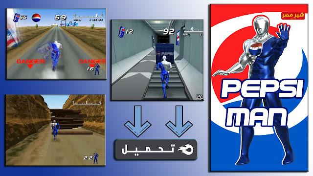 تحميل لعبة Pepsi Man للاندرويد والكمبيوتر