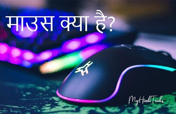 mouse-kya-hai