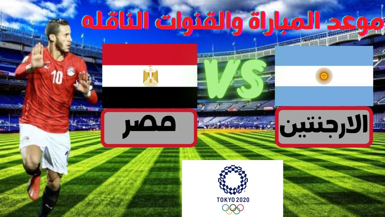مصر والارجنتين