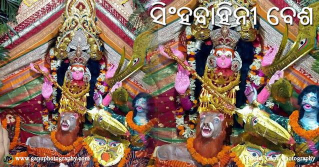 Singhabahini Besha of Maa Bhadrakali