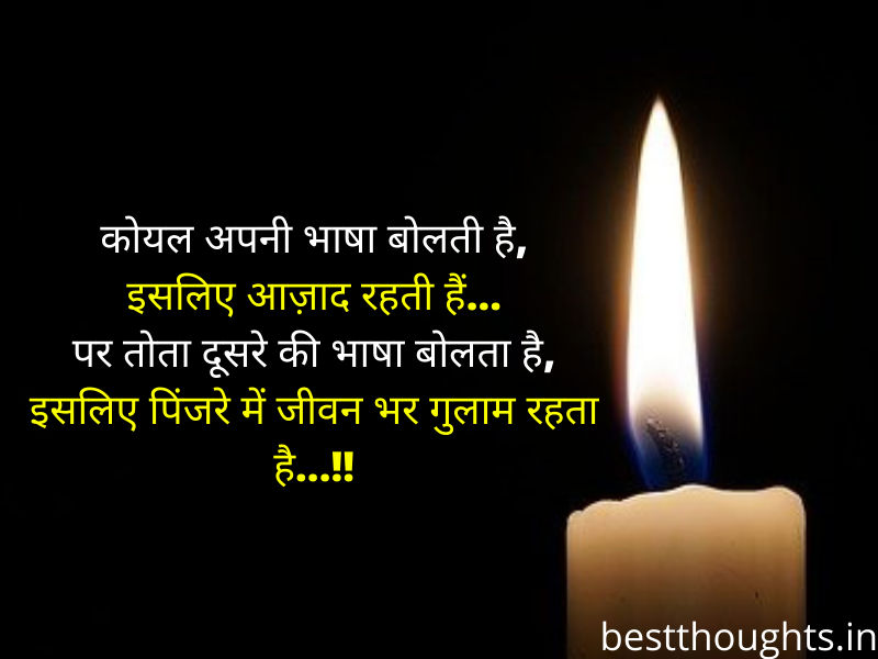 thought of the day motivational in hindi
