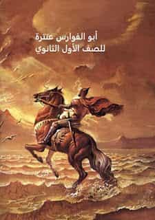 أبو الفوارس عنترة - للصف الأول الثانوي