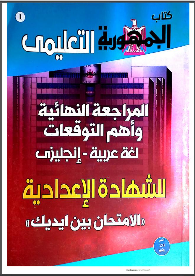 المراجعة النهائية لغة عربية للصف الثالث الإعدادى الترم الثانى 2021 من جريدة الجمهورية