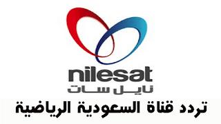 تردد قناة السعودية الرياضية Saudi 24 Sport HD على النايل سات