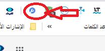 تقوم بتحميل الإضافة الموضحة في الصورة أعلاه من خلال الضغط على (Ajouter l'extension).    بعدما  تقوم بتتبيث الإضافة تقوم بالذهاب إلى الصفحة الرئيسية على الفيسبوك بعد فتح حسابك بطبيعة الحال، ستظهر لك الإضافة في الأعلى تقوم بالضغط عليها.