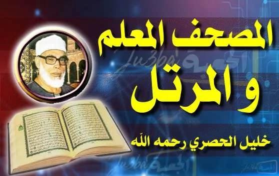 برامج المصحف المرتل و المعلم  للمقرئ محمود خليل الحصري