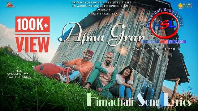 Apna Gran Song Lyrics - Ankit Shandilya : अपना ग्रां