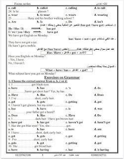 مذكرة فوكس مهارات اللغة الانجليزية للصف الثالث الاعدادي الترم الاول 2022