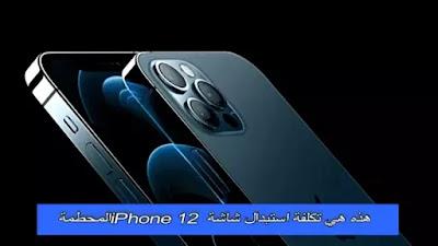 هذه هي تكلفة استبدال شاشة iPhone 12 المحطمة