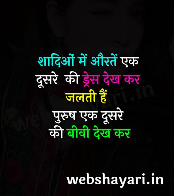 facebook joke status hindi