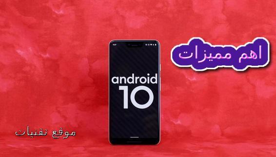 https://www.te9nyat.com/2019/09/android-10.html