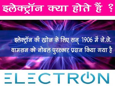 इलेक्ट्रॉन क्या होते हैं  इलेक्ट्रॉन की खोज