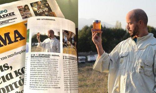Στο περιοδικό «olive magazine» που κυκλοφόρησε ένθετο σήμερα με την εφημερίδα «Πρώτο Θέμα» αλλά και αυτόνομο σε όλα τα περίπτερα της χώρας ,υπάρχει πολυσέλιδο αφιέρωμα με τίτλο «τα 100 που αγαπάμε» επιλέγοντας πανελλαδικά γεύσεις, προϊόντα, και παραγωγούς που ξεχώρισαν αυτή τη χρονιά για τη φιλοσοφία τους.  Ανάμεσα στα «100 που αγαπάμε» στη θέση 78 γίνεται αναφορά στον Ηπειρώτη μελισσοκόμο Κυριάκο Βήρο.