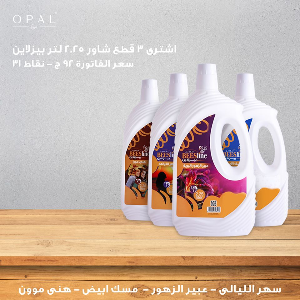 عروض اوبال الجديدة من 2 مايو حتى 4 مايو 2020 Opal