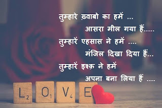 hindi Valentine's day WhatsApp status 2020
