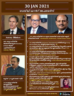 Daily Malayalam Current Affairs 30 Jan 2021