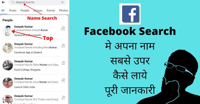 अपना नाम फेसबुक सर्च रिजल्ट मे सबसे उपर कैसे लाये