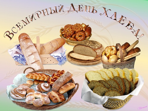 Картинки по запросу Всемирный день хлеба (World Bread Day)