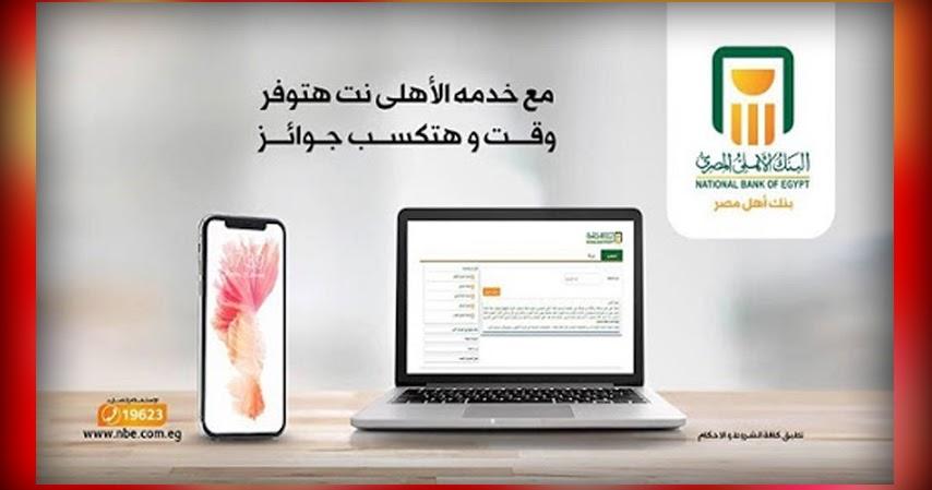 تفعيل خدمات الاهلى نت National Bank Of Egypt خدمات الاهلى نت البنك الأهلي المصري
