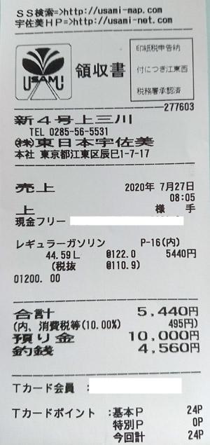 (株)東日本宇佐美 新4号上三川SS 2020/7/27 のレシート