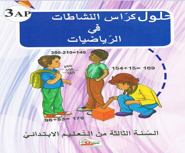 حلول تمارين الكتاب المدرسي 3 ابتدائي في الرياضيات الجيل الثاني