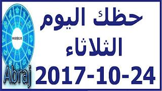 حظك اليوم الثلاثاء 24-10-2017